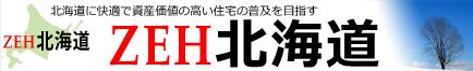 ZEH-hokkaido